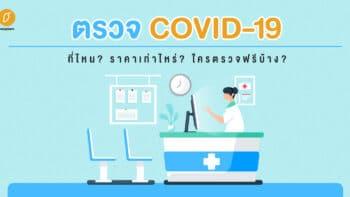ตรวจ COVID-19 ที่ไหน ราคาเท่าไหร่? ใครตรวจฟรีบ้าง?