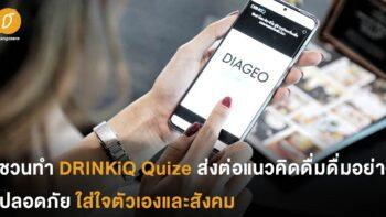 ชวนทำ DRINKiQ Quize ส่งต่อแนวคิดดื่มดื่มอย่างปลอดภัย ใส่ใจตัวเองและสังคม