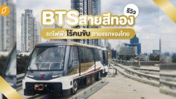 รีวิว BTS สายสีทอง รถไฟฟ้าไร้คนขับสายแรกของไทย