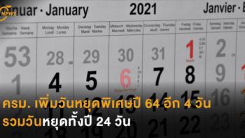 ครม. เพิ่มวันหยุดพิเศษปี 64 อีก 4 วัน รวมวันหยุดทั้งปี 24 วัน