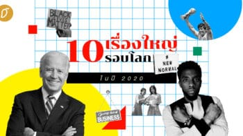 10 เรื่องใหญ่รอบโลกในปี 2020