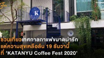 ชวนเที่ยวเทศกาลกาแฟขนาดน่ารัก แต่ความสุขเหลือล้น 19 ธันวานี้ ที่ 'KATANYU Coffee Fest 2020'