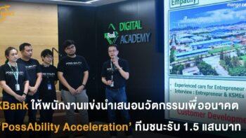 KBank เปิดเวทีให้พนักงานนำเสนอนวัตกรรม PossAbility Acceleration ทีมชนะรับรางวัล 1.5 แสน
