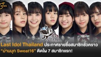 "Last Idol Thailand ประกาศรายชื่อสมาชิกชั่วคราว ""ม่านมุก Sweat16"" ติดโผ 7 สมาชิกแรก!"