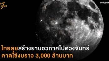 ไทยลุยสร้างยานอวกาศไปดวงจันทร์ คาดใช้งบราว 3,000 ล้านบาท