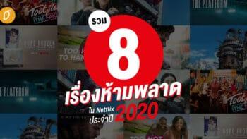 รวม 8 เรื่องห้ามพลาดใน Netflix ประจำปี 2020