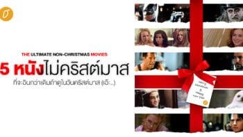 """5 หนัง """"ไม่คริสต์มาส"""" ที่จะอินกว่าเดิมถ้าดูในวันคริสต์มาส (เอ๊ะ..)"""