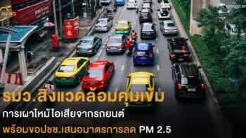 รมว.สิ่งแวดล้อมคุมเข้ม การเผาไหม้ไอเสียจากรถยนต์ พร้อมขอปชช.เสนอมาตรการลด PM 2.5