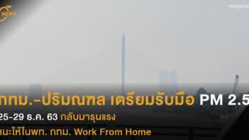 กทม.-ปริมณฑล เตรียมรับมือ PM 2.525-29 ธ.ค. 63 กลับมารุนแรง แนะให้ในพท. กทม. Work From Home