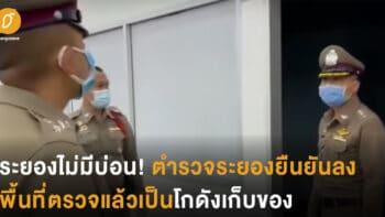 ระยองไม่มีบ่อน! ตำรวจระยองยืนยันลงพื้นที่ตรวจแล้วเป็นโกดังเก็บของ