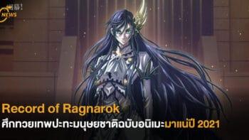 Record of Ragnarok ศึกทวยเทพปะทะมนุษยชาติฉบับอนิเมะ มาแน่ปี 2021