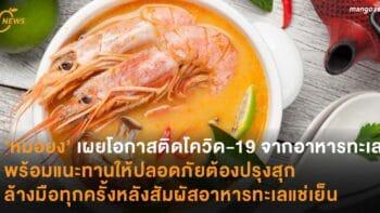 'หมอยง' เผยโอกาสติดโควิด-19 จากอาหารทะเล พร้อมแนะทานให้ปลอดภัยต้องปรุงสุก ล้างมือทุกครั้งหลังสัมผัสอาหารทะเลแช่เย็น
