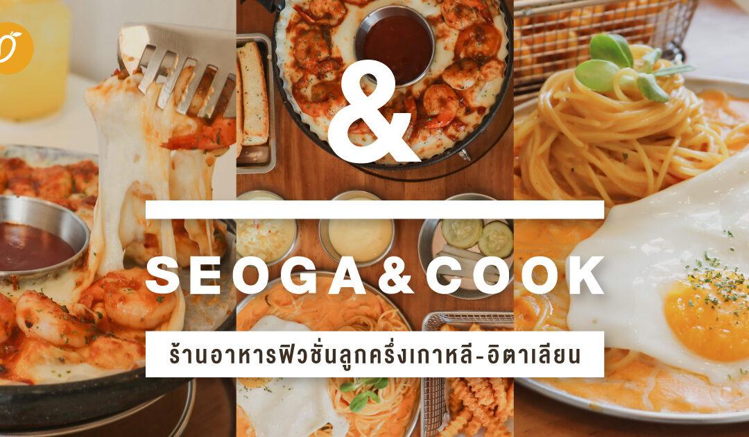 Seoga and Cook ร้านอาหารฟิวชั่นลูกครึ่งเกาหลี-อิตาเลียน