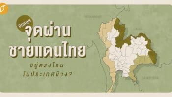 ปักหมุดจุดผ่านชายแดนไทยอยู่ตรงไหนในประเทศบ้าง ?