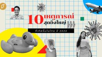 10 เหตุการณ์สุดยิ่งใหญ่ ที่เกิดขึ้นในไทย ปี 2020