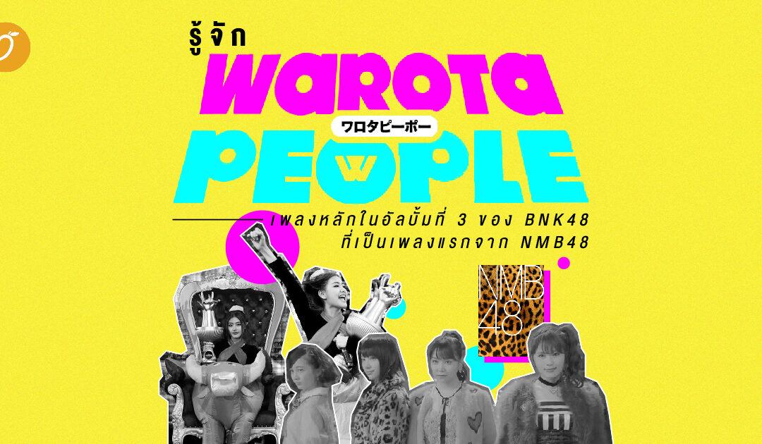 รู้จัก Warota People เพลงหลักในอัลบั้มที่ 3 ของ BNK48 ที่เป็นเพลงแรกจาก NMB48