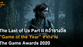 "The Last of Us Part II คว้ารางวัล ""Game of the Year"" จากงาน The Game Awards 2020"