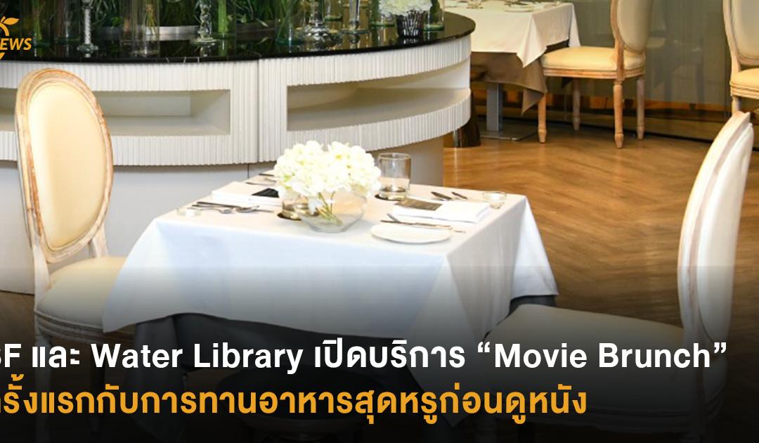 "SF และ Water Library เปิดบริการ ""Movie Brunch"" ครั้งแรกกับการทานอาหารสุดหรูก่อนดูหนัง"