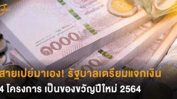 สายเปย์มาเอง! รัฐบาลเตรียมแจกเงิน 4 โครงการ เป็นของขวัญปีใหม่ 2564