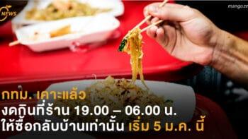 กทม. เคาะแล้ว งดกินข้าวนอกบ้านเวลา 19.00 – 06.00 น. เริ่ม 5 ม.ค. นี้