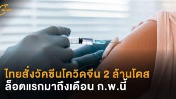 ไทยสั่งวัคซีนโควิดจีน 2 ล้านโดส ส่งมอบล็อตแรกมาถึงเดือน ก.พ.นี้