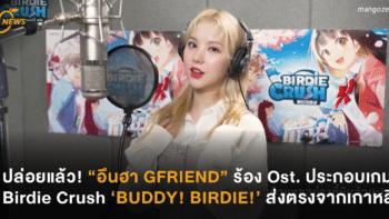 """ปล่อยเพลงแล้ว! """"อึนฮา GFRIEND"""" ร้อง OST. ประกอบเกม Birdie Crush 'BUDDY BIRDIE' ส่งตรงจากเกาหลี"""