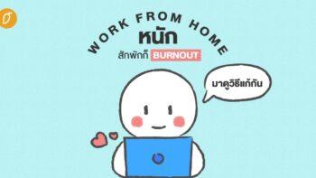 Work From Home หนัก สักพักก็ Burnout มาดูวิธีแก้กัน!