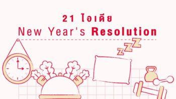 21 ไอเดีย New Year's Resolution 2021