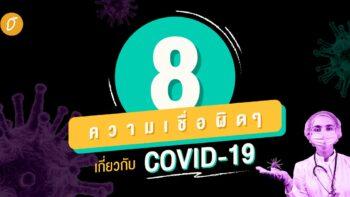8 ความเชื่อผิดๆ เกี่ยวกับ COVID-19