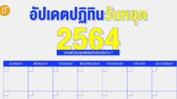 อัปเดตปฏิทินวันหยุด 2564 ฉบับเพิ่มวันหยุดพิเศษมีวันไหนกันบ้าง ?