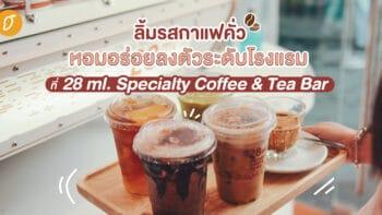 ลิ้มรสกาแฟคั่ว หอมอร่อยลงตัวระดับโรงแรม ที่ 28ml. Specialty Coffee & Tea Bar