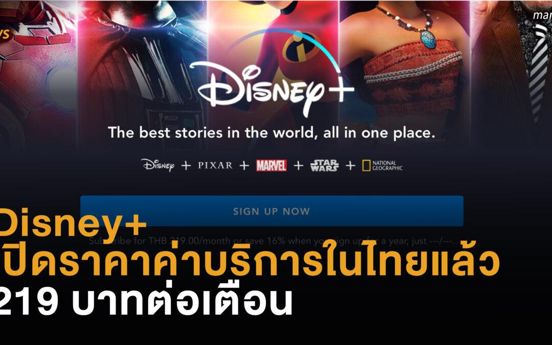Disney+ เปิดราคาค่าบริการในไทย 219 บาทต่อเตือน