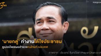 'นายกตู่' เข้าวินทำงานได้ใจประชาชน  ซูเปอร์โพลเผยสำรวจคนไทยทั่วประเทศ