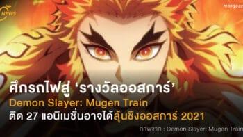 ศึกรถไฟสู่ 'รางวัลออสการ์'  Demon Slayer: Mugen Train  ติดหนึ่งใน 27 แอนิเมชัน อาจได้ลุ้นเข้าชิงรางวัลออสการ์