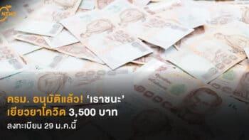 อนุมัติแล้ว! 'เราชนะ'  เยียวยาโควิด 3,500 บาท  ลงทะเบียน 29 ม.ค.นี้