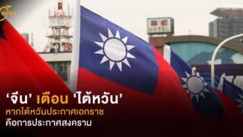 'จีน' เตือน 'ไต้หวัน' หากประกาศเอกราช หมายถึงการประกาศสงคราม