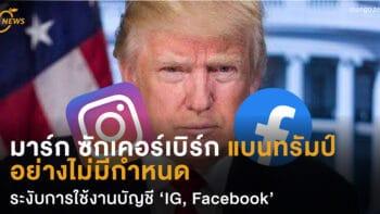 เฟซบุ๊กและไอจี ระงับการใช้งานบัญชีทรัมป์  อย่างไม่มีกำหนด