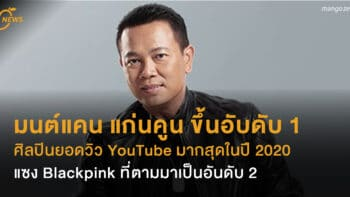 มนต์แคน แก่นคูน ขึ้นอับดับ 1  ศิลปินยอดวิว YouTube มากสุดในไทยปี 2020  แซง Blackpink ที่ตามมาเป็นอันดับ 2