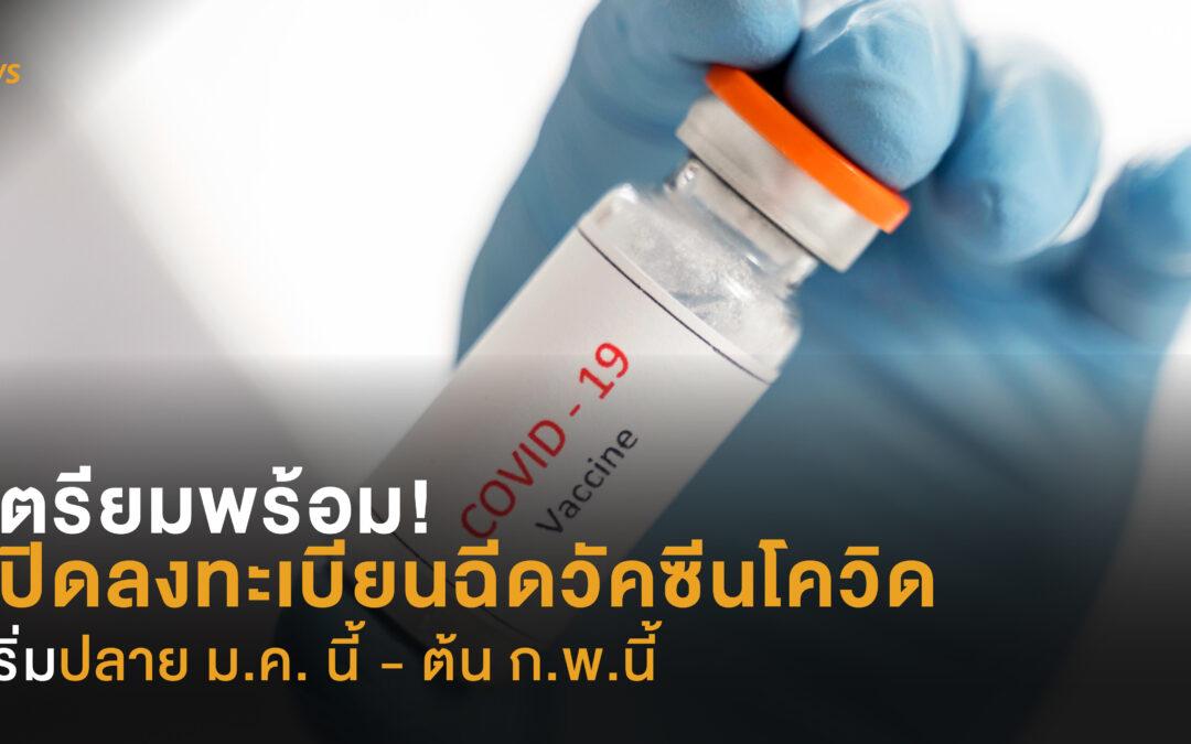 เตรียมพร้อม! ลงทะเบียนฉีดวัคซีน  เริ่มปลาย ม.ค. นี้ – ต้น ก.พ.นี้