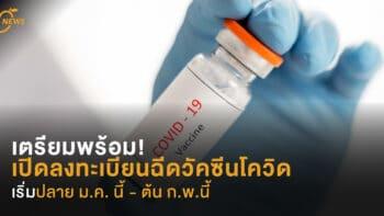 เตรียมพร้อม! ลงทะเบียนฉีดวัคซีน  เริ่มปลาย ม.ค. นี้ - ต้น ก.พ.นี้