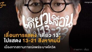 เลื่อนการแสดง 'เดี่ยว 13' ไปแสดงวันที่  13-21 สิงหาคมนี้ เนื่องจากสถานการณ์แพร่ระบาดโควิด