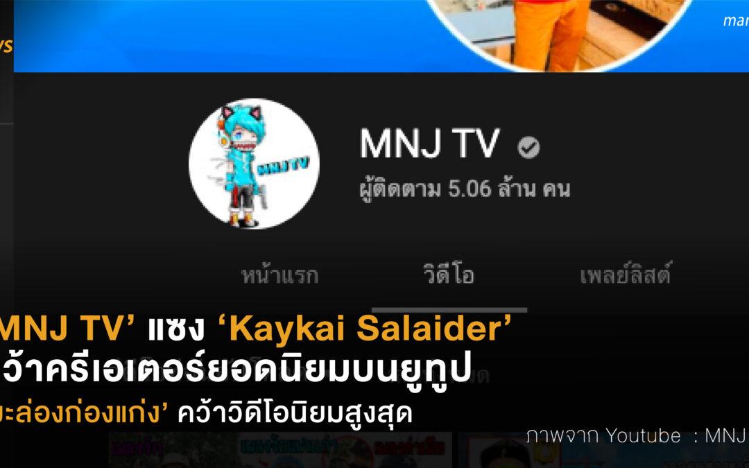MNJ TV มาแรงแซง Kaykai Salaider  คว้าอันดับครีเอเตอร์ยอดนิยมบน YouTube  มะล่องก่องแก่ง คว้าอันดับวิดีโอนิยมสูงสุด
