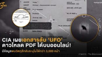 CIA เผยเอกสารลับ 'UFO'  ดาวโหลด PDF ได้บนออนไลน์!   มีข้อมูลพบวัตถุลึกลับระบุไม่ได้กว่า 3,000 หน้า