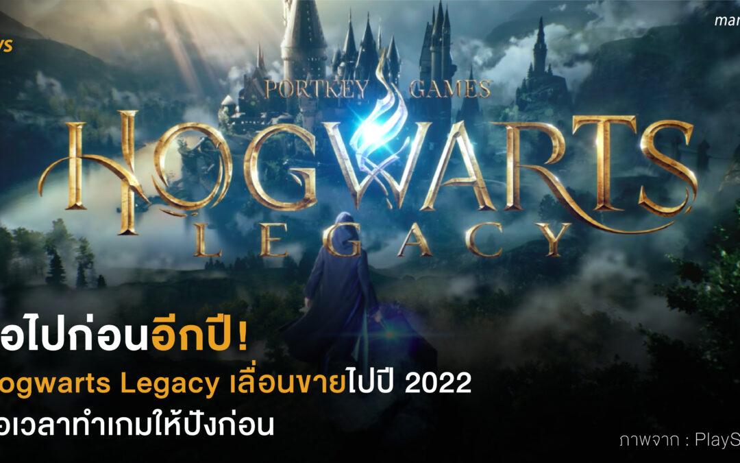 รอไปก่อนอีกปี! Hogwarts Legacy เลื่อนวางขายไปปี 2022 ขอเวลาทำเกมให้ปังก่อน