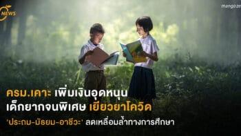 ครม.เคาะ เยียวยาโควิด  เด็กยากจนพิเศษ 'ประถม-มัธยม-อาชีวะ'  ลดความเหลื่อมล้ำทางการศึกษา