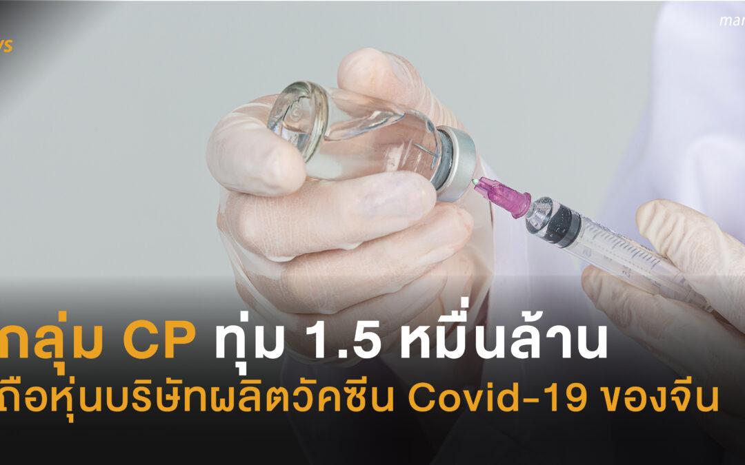 กลุ่ม CP ทุ่ม 1.5 หมื่นล้าน ถือหุ่นบริษัทวัคซีน Covid-19 ของจีน