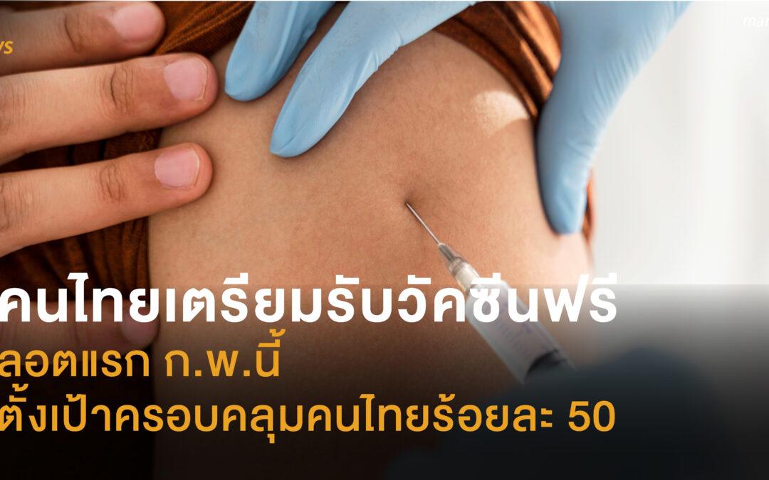 เช็คด่วนวัคซีนโควิด -19 ล็อตแรกเข้าไทย ก.พ.นี้ ใครได้รับสิทธิ์ฉีดฟรีบ้าง
