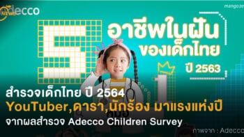 สำรวจเด็กไทย ปี 2564 YouTuber-ดารา-นักร้อง อาชีพมาแรงแห่งปี จากผลสำรวจ Adecco Children Survey