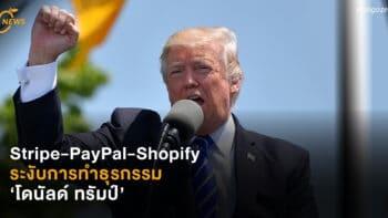 Stripe-PayPal-Shopify ระงับการทำธุรกรรม 'โดนัลด์ ทรัมป์'