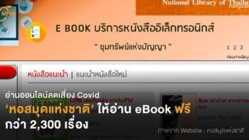 อ่านออนไลน์ลดเสี่ยง Covid 'หอสมุดแห่งชาติ' ให้อ่าน eBook ฟรี  กว่า 2,300 เรื่อง